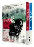 雪域奇獒:我在西藏高原的生命追尋之旅(上+下套書)
