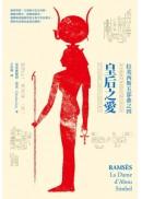 皇后之愛:拉美西斯五部曲之四