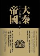 大秦帝國:第一部 黑色裂變(上、下)