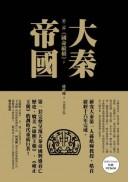 大秦帝國:第二部 國命縱橫(上、下)