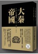 大秦帝國:第三部 金戈鐵馬(上、下)