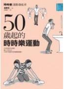 50歲起的時時樂運動
