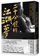 二十分鐘的江湖夢:導演黃致凱的「劇場故事學」,翻玩思辨、笑點和眼淚,為自己導一場有滋味的人生!