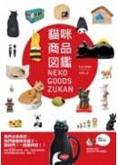 貓咪商品圖鑑