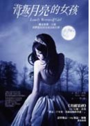 背叛月亮的女孩
