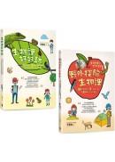 生物課好好玩系列(2冊)