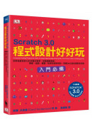 Scratch 3.0程式設計好好玩:初學者感到安心的步驟式教學,培養邏輯思維,算數、遊戲、畫圖、配樂全都辦得到,英國DK出版社最新全球版