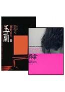 桐野夏生:異常+玉蘭 (2冊合售)