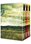 大地之子(全三集)