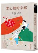 掌心裡的京都(芥川獎史上最年輕得主綿矢莉莎出道15週年首度獻給家鄉的溫柔物語)