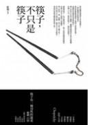 筷子,不只是筷子