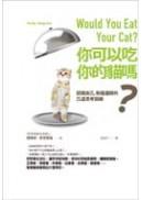 你可以吃你的貓嗎?:認識自己,衝撞邏輯的25道思考訓練