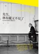 先生,林布蘭又不見了:惡名昭彰的藝術品偷竊故事