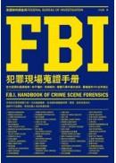FBI犯罪現場蒐證手冊:官方認證的鑑識指南!你不懂的、你誤解的,媒體只講半套的資訊,最權威的FBI出來指正