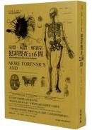 法醫.屍體.解剖室:犯罪搜查216問—專業醫生解開神祕病態又稀奇古怪的醫學和鑑識問題(最新修訂版)