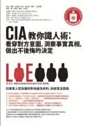 CIA教你識人術:看穿對方意圖,洞察事實真相,做出不後悔的決定!