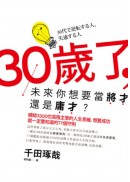 30歲了,未來你想要當將才還是庸才?總結3300位高階主管的人生思維,想要成功就一定要知道的77個守則
