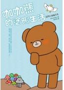 咖咖熊的塗鴉生活(隨書附贈超可愛咖咖熊塗鴉夾鍊袋)