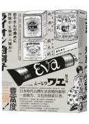 廣告表示:___。老牌子.時髦貨.推銷術,從日本時代廣告看見台灣的摩登生活