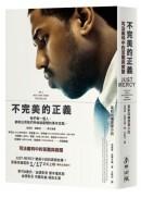 不完美的正義:司法審判中的苦難與救贖(電影書衣版.同名暢銷原著)