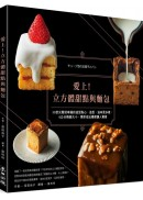 愛上!立方體甜點與麵包:33款光看就幸福的造型點心,造型、滋味更多樣,6公分精緻大小,獨享或送禮都讓人驚喜