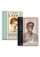疾病與醫療史的圖像集冊(2冊)