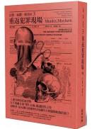法醫.屍體.解剖室3:重返犯罪現場—專業醫生解析157道懸疑、逼真的謀殺手法相關的醫學及鑑識問題