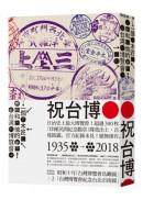 【親簽版】一個木匠和他的台灣博覽會(附1935年『台灣博覽會紀念台北市街圖』、『台灣博覽會鳥瞰圖』復刻版古地圖,初版紀念簽名)