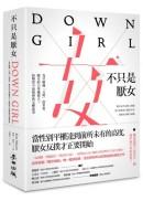 不只是厭女:為什麼越「文明」的世界,厭女的力量越強大?拆解當今最精密的父權敘事