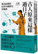 古人原來這樣過日子:地表最強的66堂中國歷史穿越課