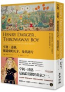 亨利‧達格,被遺棄的天才,及其碎片:集純真與褻瀆於一身的非主流藝術家,無人知曉的癲狂與孤獨一生