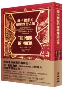 摩卡僧侶的咖啡煉金之旅:從葉門到舊金山,從煙硝之地到舌尖的醇厚之味,世界頂級咖啡「摩卡港」的崛起傳奇