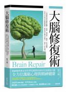 大腦修復術:一本書教你如何應對憂鬱、焦慮、強迫症、拖延、社交恐懼、注意力不集中等精神困擾,幫助你平衡生活壓力、提升工作表現