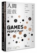 人間遊戲:「PAC模型」⤫ 36種日常心理遊戲,洞悉人的性格與心理狀態,迅速和各種人有效地互動〈人際溝通分析之父艾瑞克.伯恩經典著作〉