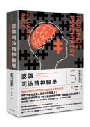 犯罪手法系列5-認識司法精神醫學:一個犯罪者「究竟是真的瘋了,還是只是壞人」?寫給律師與大眾讀者的精神醫學實務指南