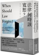 法律何時該寬恕?:從赦免、修復式司法到轉型正義,前哈佛法學院院長寫給當代的法律思辨課
