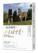 一起奔跑吧,小毛驢雪曼!:熱血跑步專家跟一隻小毛驢的雄心壯志