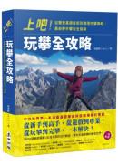 上吧!玩攀全攻略:從攀登基礎技術到進階完攀策略,最新野外攀岩全指南