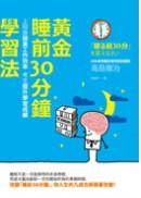 黃金「睡前30分鐘」學習法:上班族提高工作效率,考生提升學習成績(新版)