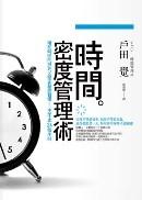 時間密度管理術