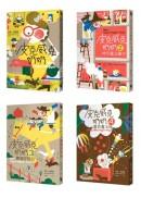 最神奇的教養妙方,幫助數百萬小朋友的魔法奶奶!「皮克威克奶奶」系列1-4冊(全)