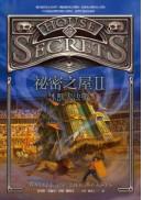 祕密之屋II:冰獸大決戰