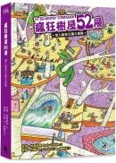 瘋狂樹屋52層:潛入蔬菜王國大冒險(附贈:瘋狂樹屋彩色大海報+英文單字學習貼)