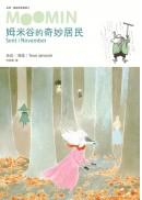 姆米谷的奇妙居民(朵貝.楊笙經典童話8)