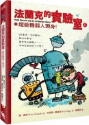 法蘭克的實驗室I:超能機器人現身!