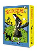 魔女宅急便6各自的旅程(繁體中文版首度出版)