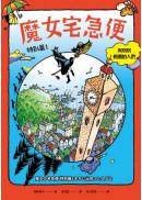 魔女宅急便特別篇1與琪琪相遇的人們(繁體中文版首度出版)
