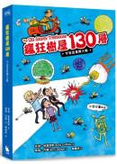 瘋狂樹屋130層:宇宙盃星際大戰(全球獨家限量贈品:衝破天際便條紙)