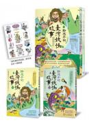給孩子的臺灣妖怪故事(大自然與動物的神祕傳說&魔神與巨怪的奇異故事‧上下兩冊限量「超有趣」貼紙贈品版)