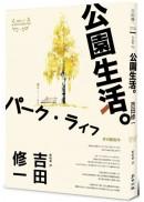 公園生活(芥川獎名作吉田修一巔峰之作經典回歸版.【草食系】代表作)